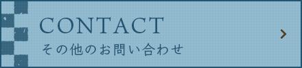 バナーリンク:CONTACT その他のお問い合わせ